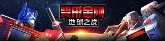 《变形金刚:地球之战》手游再现史诗空战