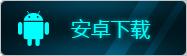 变形金刚游戏下载地址安卓