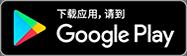 变形金刚游戏下载地址google play