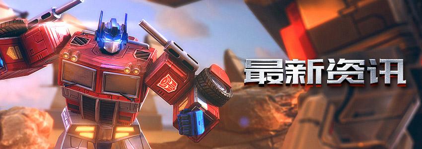 【安卓】变形金刚:地球之战 1.12.1 版本发布